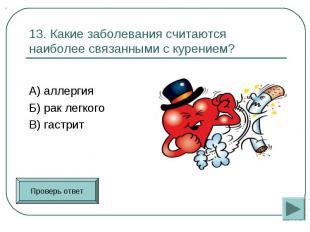 А) аллергия Б) рак легкого В) гастрит