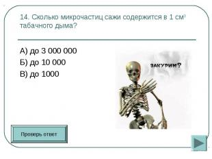 А) до 3 000 000 А) до 3 000 000 Б) до 10000 В) до 1000