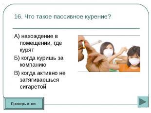 А) нахождение в помещении, где курят А) нахождение в помещении, где курят Б) ког