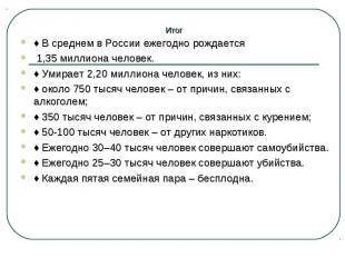 ♦В среднем в России ежегодно рождается ♦В среднем в России ежегодно