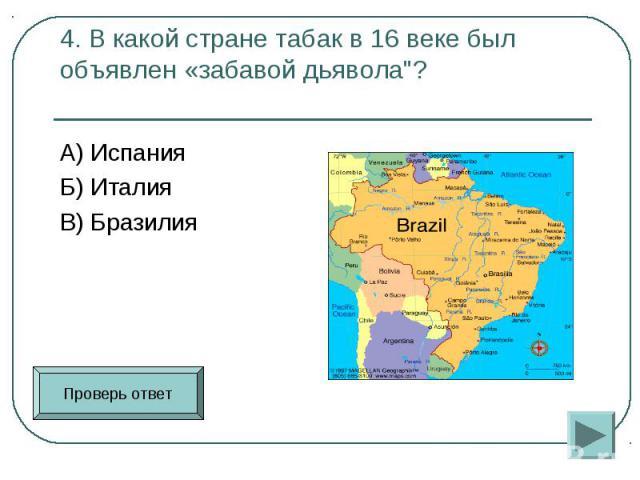 А) Испания А) Испания Б) Италия В) Бразилия