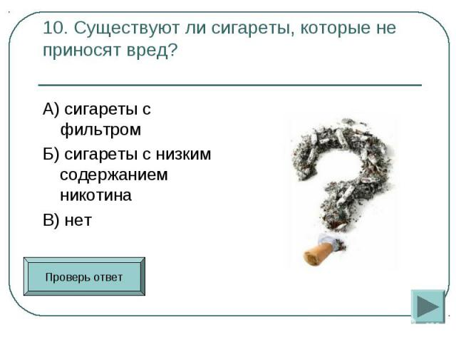 А) сигареты с фильтром А) сигареты с фильтром Б) сигареты с низким содержанием никотина В) нет