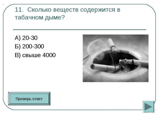 А) 20-30 А) 20-30 Б) 200-300 В) свыше 4000