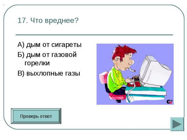 А) дым от сигареты А) дым от сигареты Б) дым от газовой горелки В) выхлопные газы