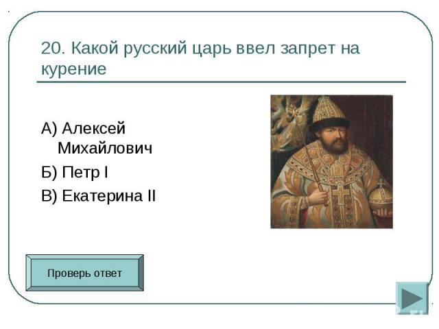 А) Алексей Михайлович Б) Петр I В) Екатерина II