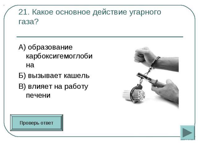 А) образование карбоксигемоглобина А) образование карбоксигемоглобина Б) вызывает кашель В) влияет на работу печени