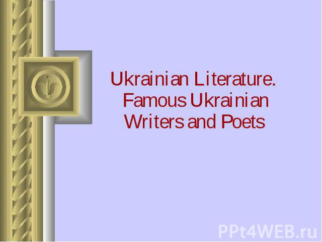 Ukrainian Literature. Famous Ukrainian Writers and Poets