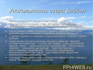 Уникальность озера Байкал Байкал находится на юге Восточной Сибири. Это самое гл