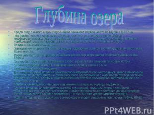 Среди озер земного шара озеро Байкал занимает первое место по глубине (1637 м).