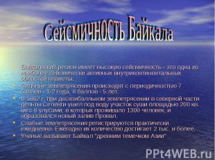 Байкальский регион имеет высокую сейсмичность - это одна из наиболее сейсмически