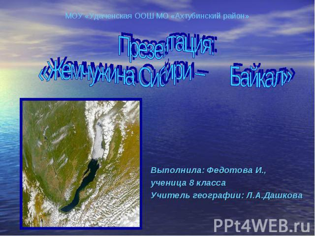 Выполнила: Федотова И., ученица 8 класса Учитель географии: Л.А.Дашкова