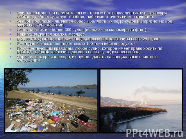Очистка бытовых, и промышленных сточных вод в населенных пунктах вокруг Байкала, либо отсутствует вообще, либо имеет очень низкое качество. Очистка бытовых, и промышленных сточных вод в населенных пунктах вокруг Байкала, либо отсутствует вообще, либ…