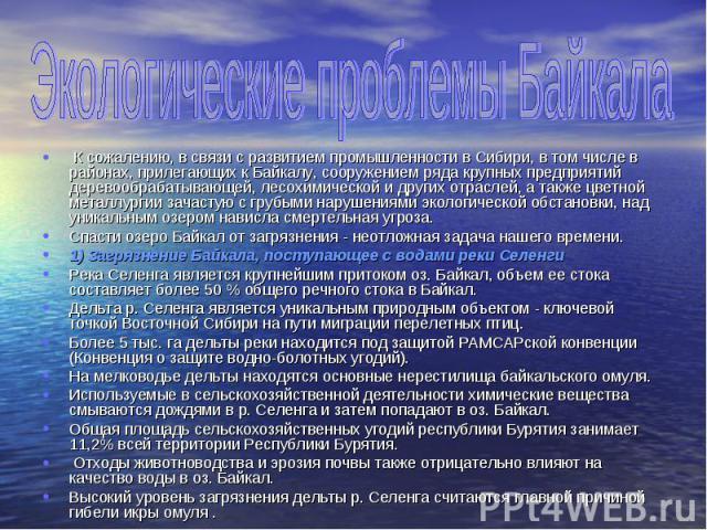К сожалению, в связи с развитием промышленности в Сибири, в том числе в районах, прилегающих к Байкалу, сооружением ряда крупных предприятий деревообрабатывающей, лесохимической и других отраслей, а также цветной металлургии зачастую с грубыми наруш…