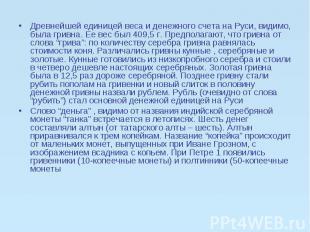 Древнейшей единицей веса и денежного счета на Руси, видимо, была гривна. Ее вес