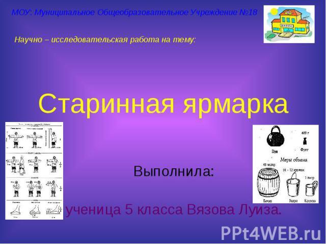 Старинная ярмаркаВыполнила: ученица 5 класса Вязова Луиза.