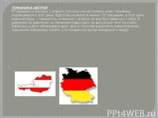 ГЕРМАНИЯ И АВСТРИЯ В Германии и Австрии 1 апреля считался несчастливым днем. Чел