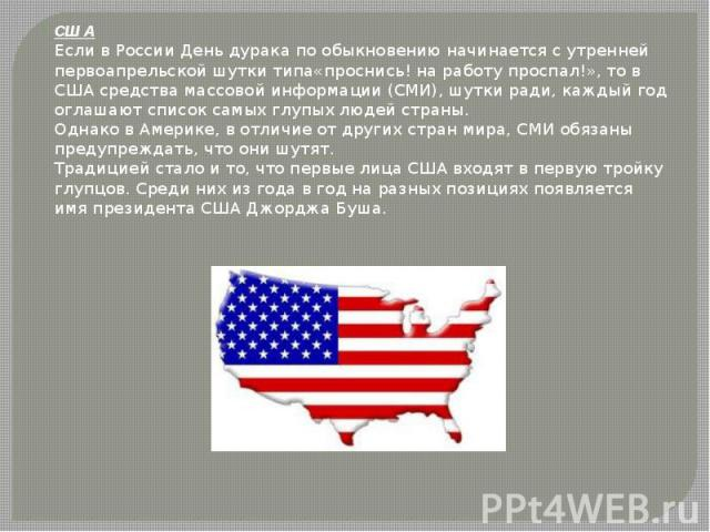 США Если в России День дурака по обыкновению начинается с утренней первоапрельской шутки типа«проснись! на работу проспал!», то в США средства массовой информации (СМИ), шутки ради, каждый год оглашают список самых глупых людей страны. Однако в Амер…
