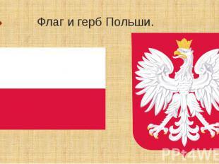 Флаг и герб Польши.