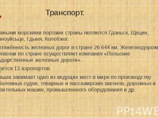 Транспорт. Главными морскими портами страны являются Гданьск, Щецин, Свиноуйсьце