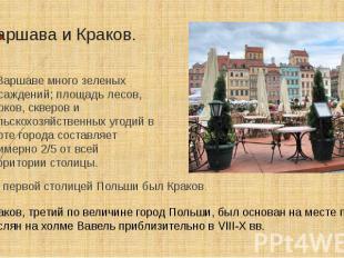 Варшава и Краков. В Варшаве много зеленых насаждений; площадь лесов, парков, скв