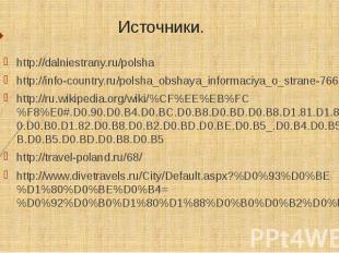 Источники. http://dalniestrany.ru/polsha http://info-country.ru/polsha_obshaya_i