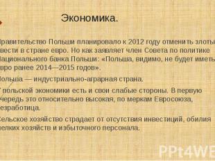 Экономика. Правительство Польши планировало к 2012 году отменить злотый и ввести