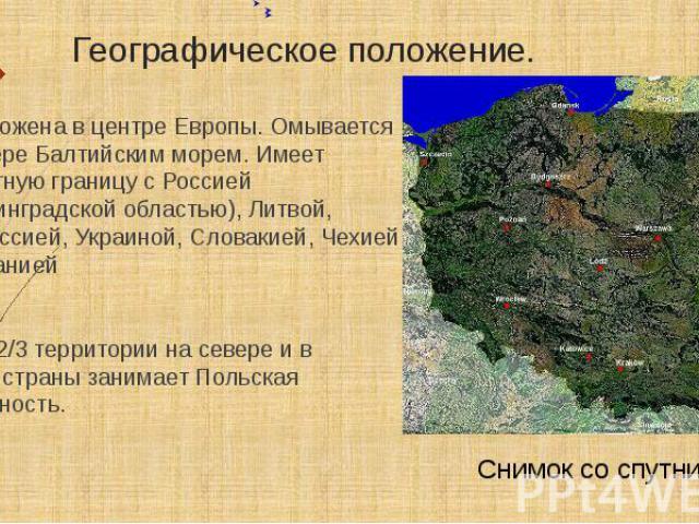 Географическое положение. Около 2/3 территории на севере и в центре страны занимает Польская низменность.
