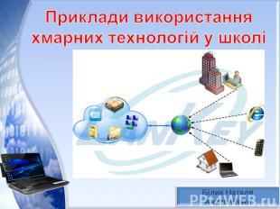 Приклади використання хмарних технологій у школі