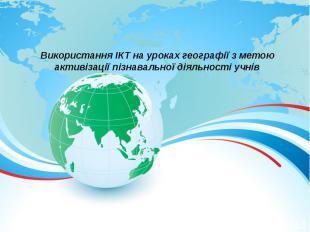 Використання ІКТ на уроках географії з метою активізації пізнавальної діяльності