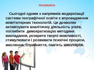 Актуальність Сьогодні одним з напрямків модернізації системи географічної освіти