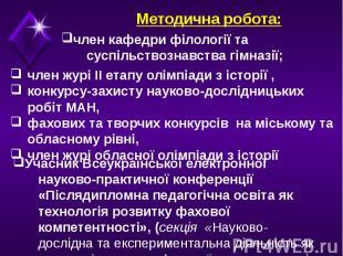 Учасник Всеукраїнської електронної науково‑практичної конференції «Післядипломна