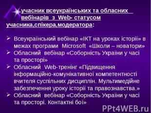 учасник всеукраїнських та обласних вебінарів з Web- статусом учасника,спікера,мо