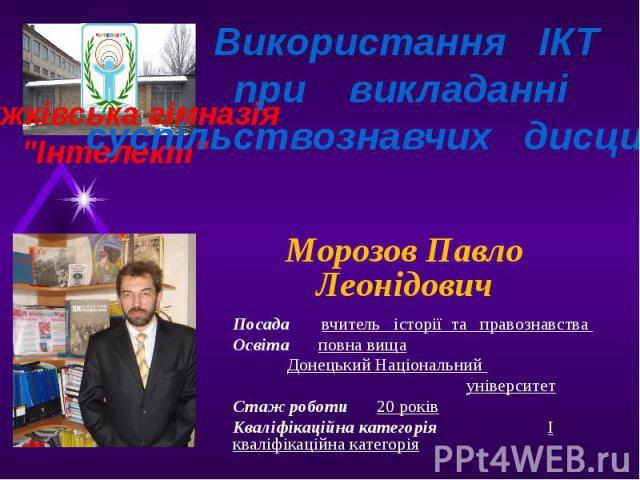 Використання ІКТ при викладанні суспільствознавчих дисциплін Морозов Павло Леонідович