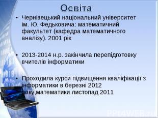 Чернівецький національний університет ім. Ю. Федьковича: математичний факультет