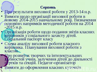 Серпень Про результати виховної роботи у 2013-14 н.р. Вимоги щодо організації ви