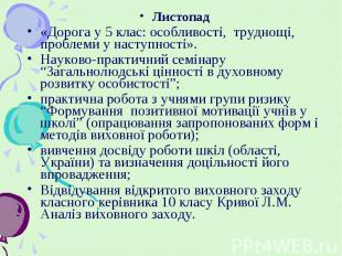 Листопад Листопад «Дорога у 5 клас: особливості, труднощі, проблеми у наступност