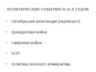 Октябрьская революция (переворот) Октябрьская революция (переворот) гражданская