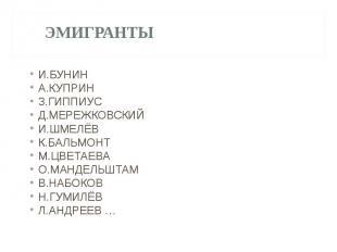 И.БУНИН И.БУНИН А.КУПРИН З.ГИППИУС Д.МЕРЕЖКОВСКИЙ И.ШМЕЛЁВ К.БАЛЬМОНТ М.ЦВЕТАЕВА