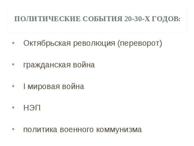 Октябрьская революция (переворот) Октябрьская революция (переворот) гражданская война I мировая война НЭП политика военного коммунизма