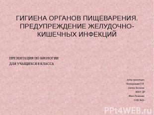 ГИГИЕНА ОРГАНОВ ПИЩЕВАРЕНИЯ. ПРЕДУПРЕЖДЕНИЕ ЖЕЛУДОЧНО-КИШЕЧНЫХ ИНФЕКЦИЙПРЕЗЕНТАЦ