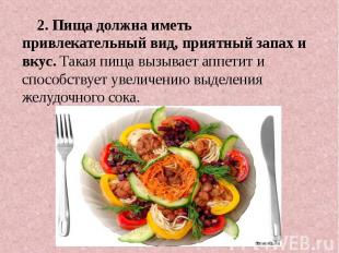 2. Пища должна иметь привлекательный вид, приятный запах и вкус. Такая пища вызы
