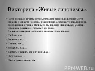 Викторина «Живые синонимы».Часто в русской речи мы используем слова синонимы, ко