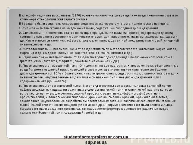В классификации пневмокониозов (1976) основными являлись два раздела — виды пневмокониозов и их клинико-рентгенологическая характеристика. В классификации пневмокониозов (1976) основными являлись два раздела — виды пневмокониозов и их клинико-рентге…