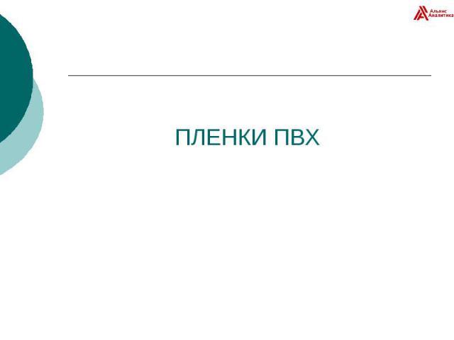 ПЛЕНКИ ПВХ