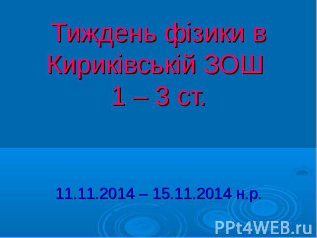 Тиждень фізики в Кириківській ЗОШ 1 – 3 ст. 11.11.2014 – 15.11.2014 н.р.