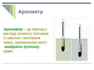 Ареометр – це прилад у вигляді скляного поплавка із шкалою і вантажем внизу, при