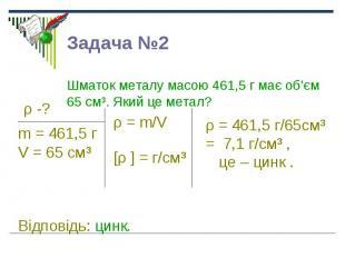 Шматок металу масою 461,5 г має об'єм 65 см³. Який це метал? Шматок металу масою