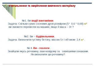 Узагальнення та закріплення вивченого матеріалу Узагальнення та закріплення вивч
