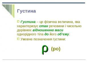 Густина – це фізична величина, яка характеризує стан речовини і чисельно дорівню