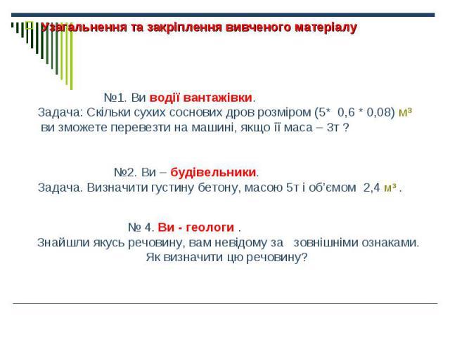 Узагальнення та закріплення вивченого матеріалу Узагальнення та закріплення вивченого матеріалу